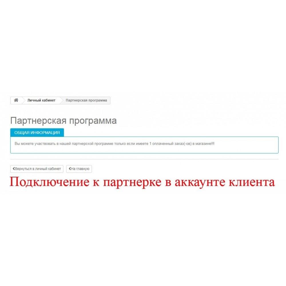 module - Платная поисковая оптимизация - Расширенная партнерская программа RefPRO - 17