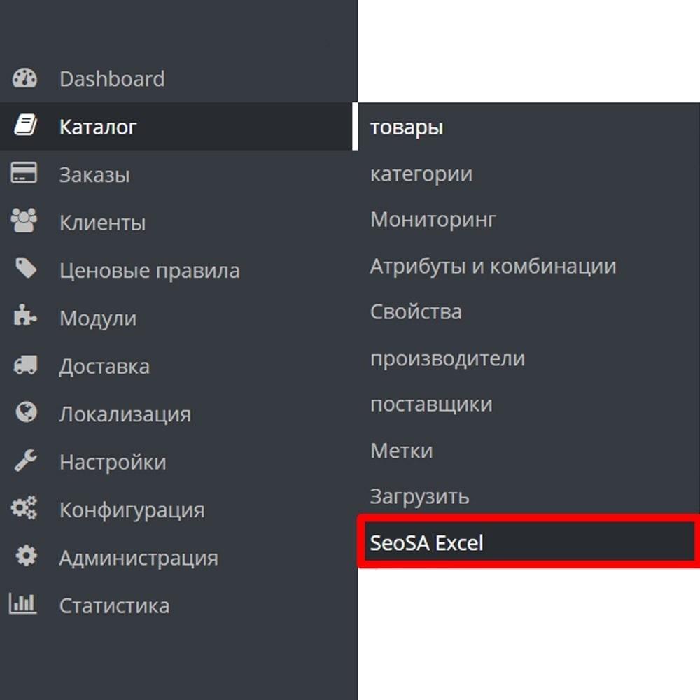 module - Импорт и Экспорт данных - Импорт товаров из Microsoft Excel - 9