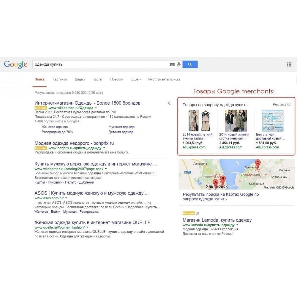 module - Сравнение цен - Mega экспорт товаров в Google Merchants - 3