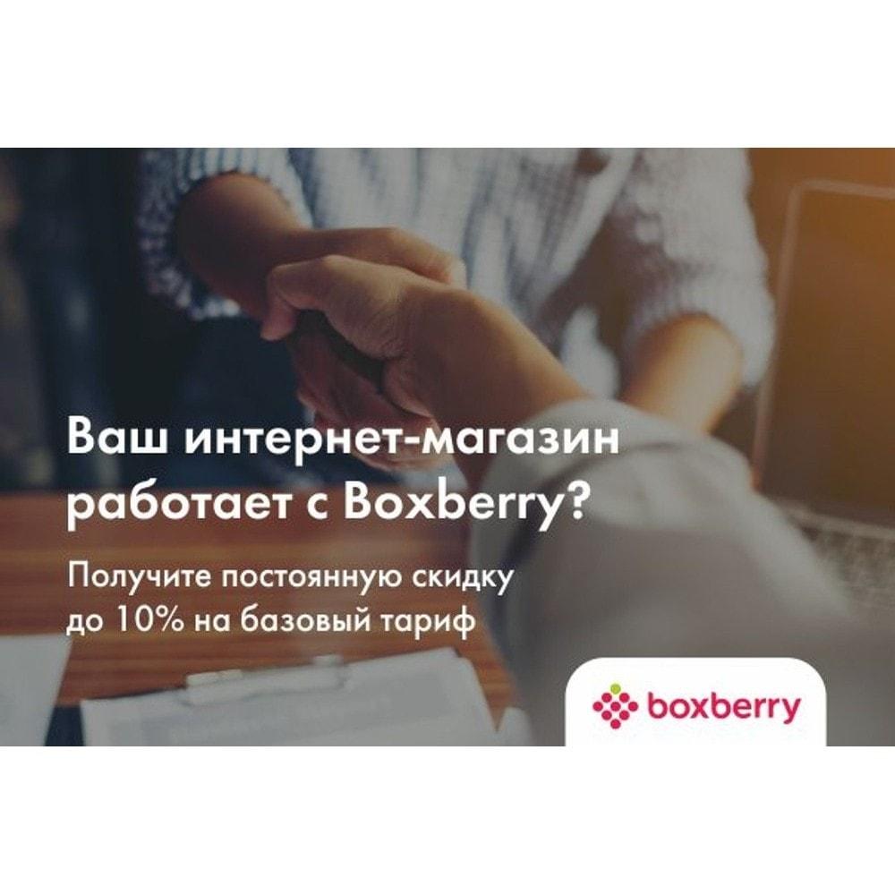 module - Перевозчики - Доставка с помощью Boxberry - 10