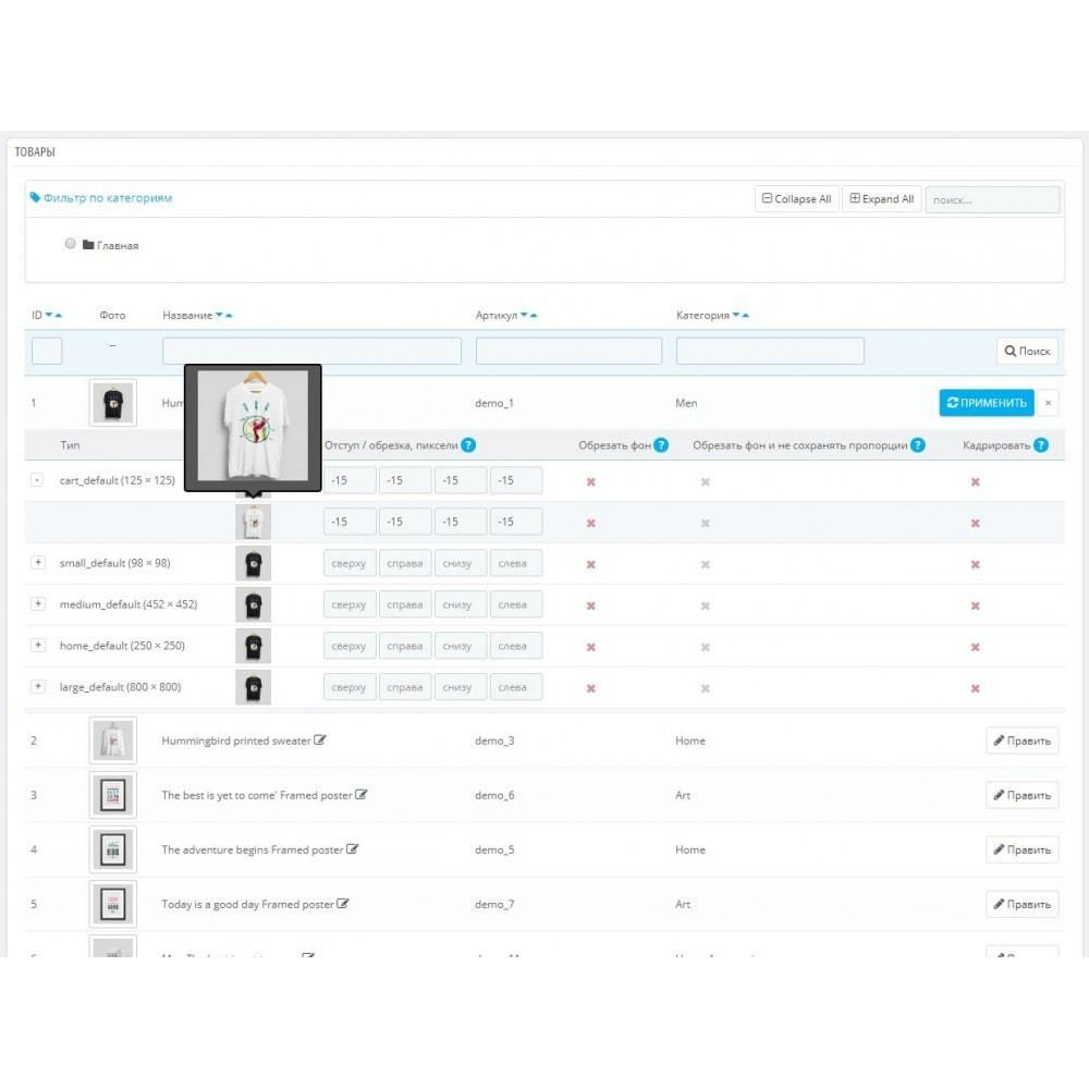 module - Адаптация страницы - Автоматическая обрезка и кадрирование изображений - 6