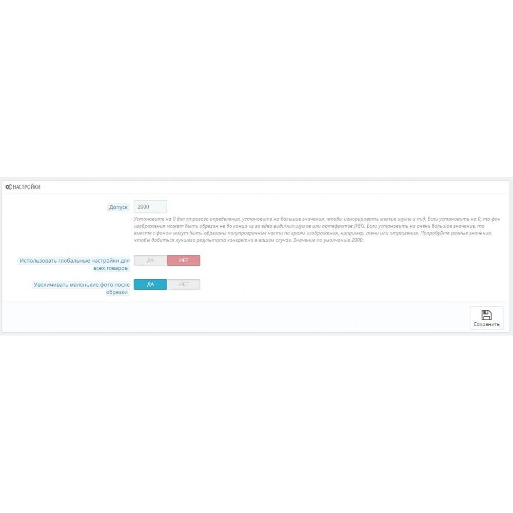 module - Адаптация страницы - Автоматическая обрезка и кадрирование изображений - 7