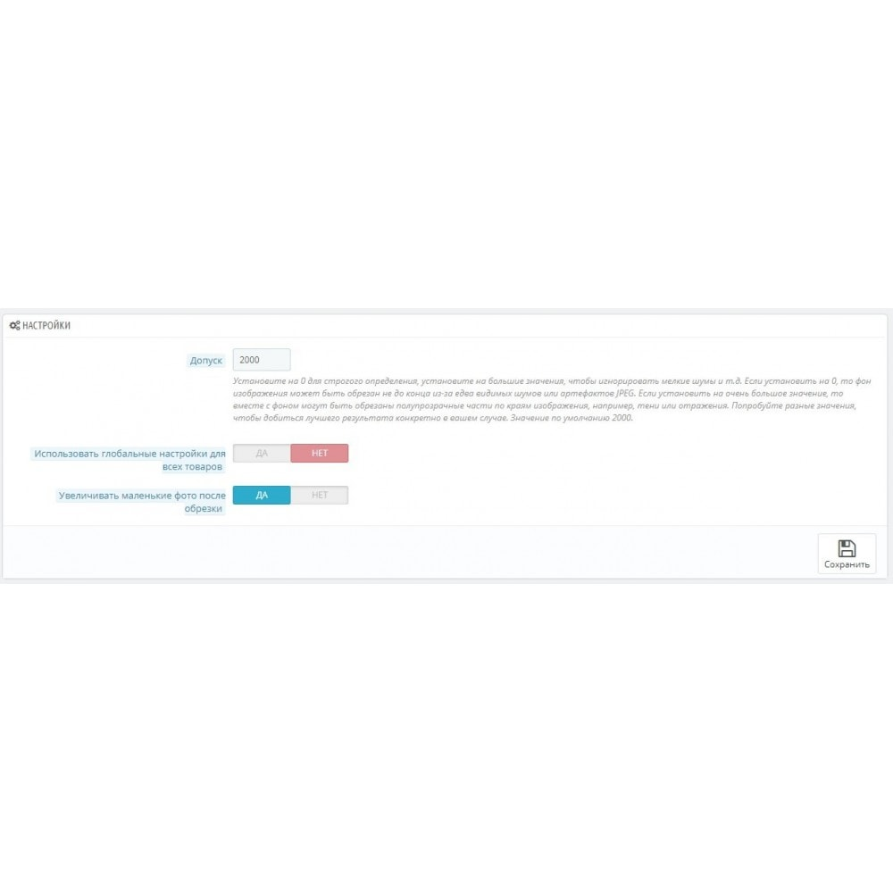module - Адаптация страницы - Обрезка изображений - 7