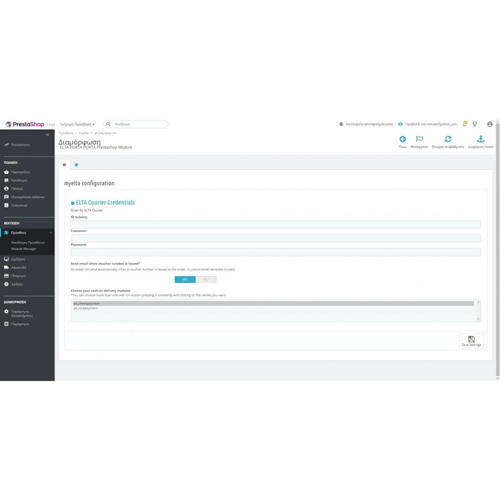 module - Управление заказами - ELTA Courier Porta Porta Web Service - 2