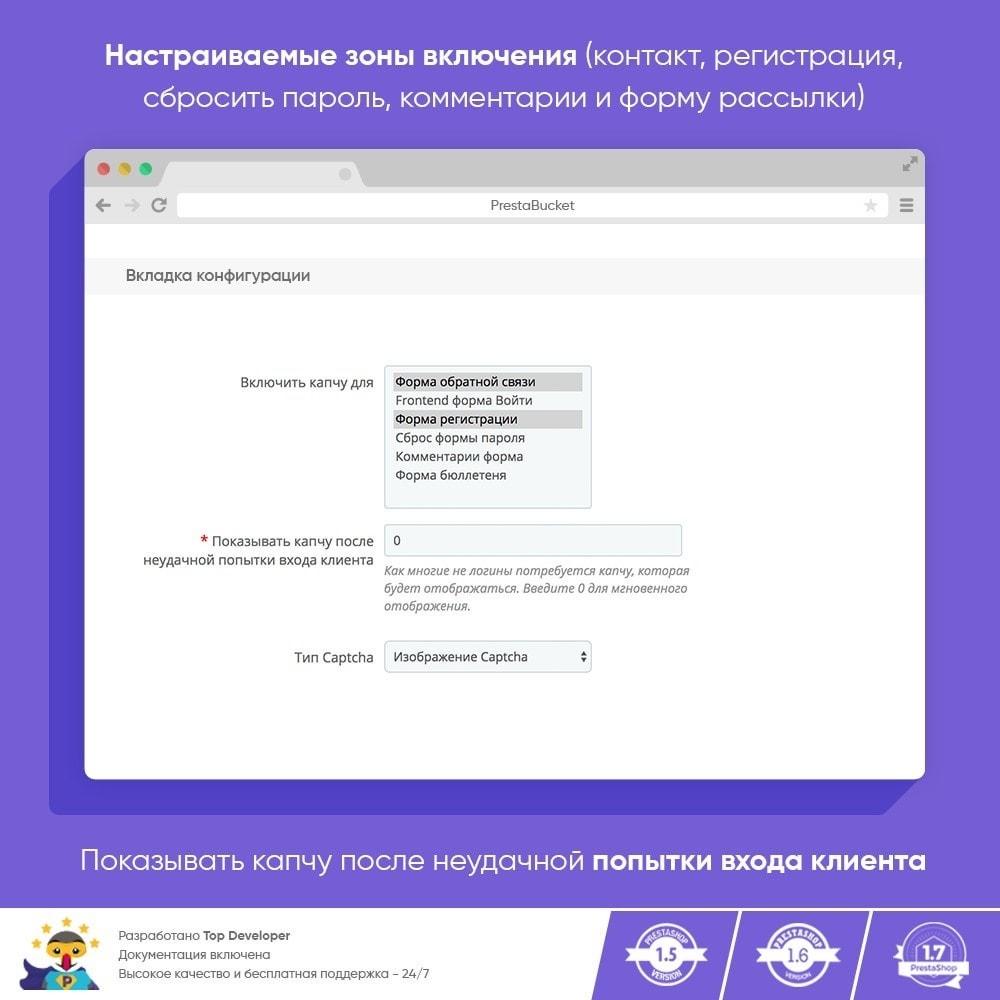 module - Безопасности и доступа - Ultimate Math CAPTCHA / Улучшенная защита от спама - 3