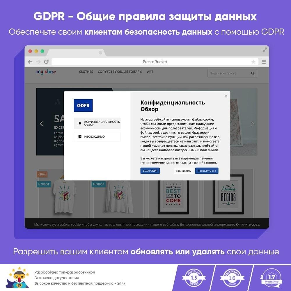module - Администрация - RGPD - Общий регламент по защите персональных данных - 1
