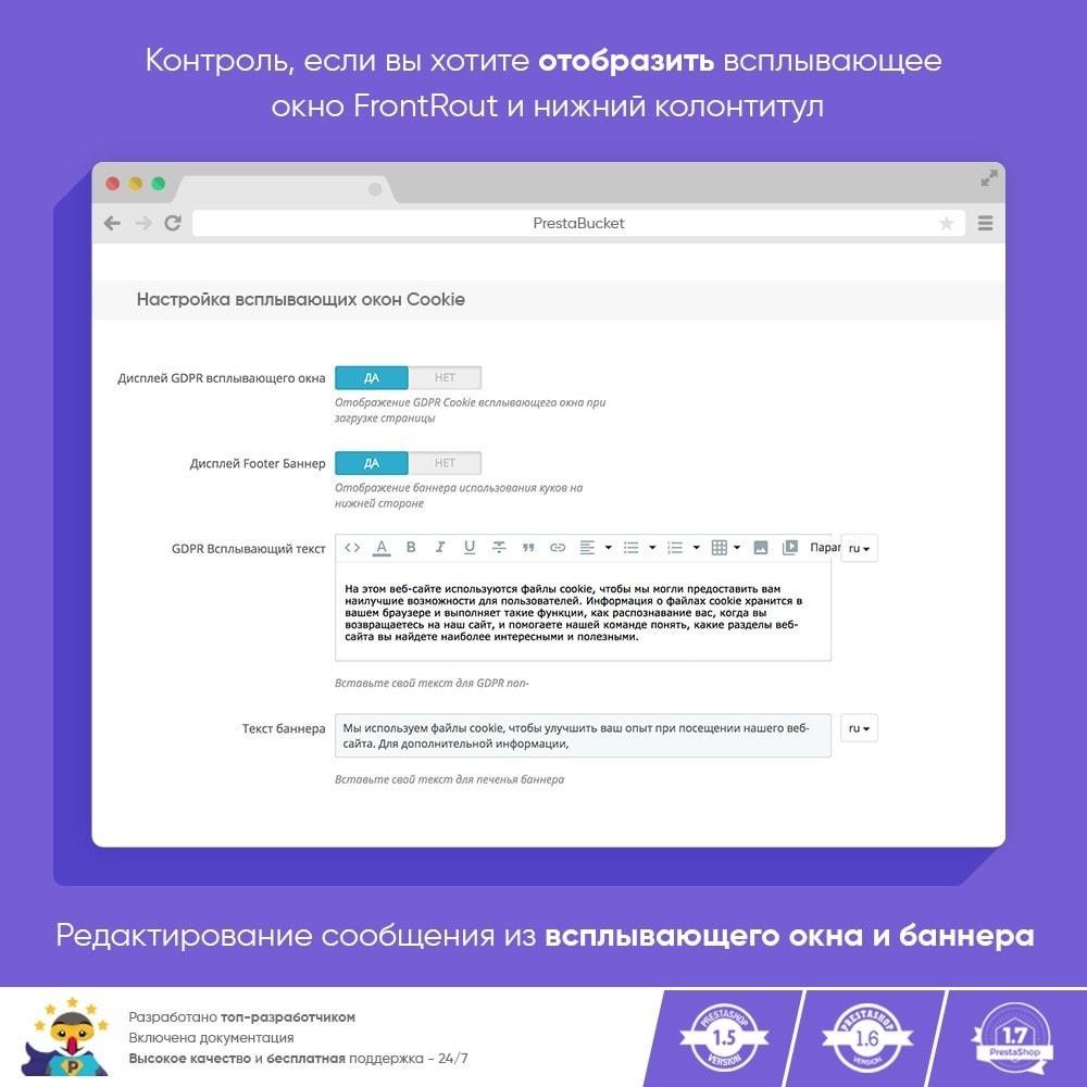 module - Администрация - RGPD - Общий регламент по защите персональных данных - 6