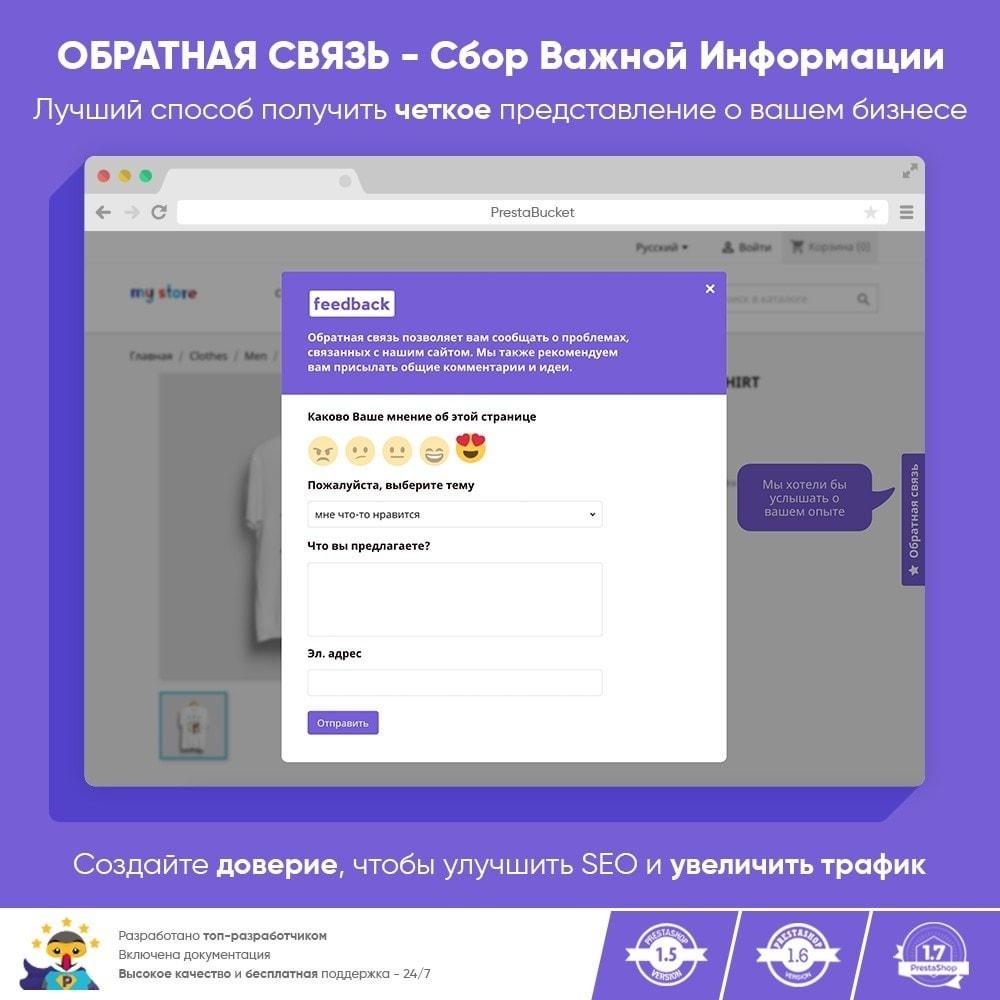 module - Отзывы клиентов - ОБРАТНАЯ СВЯЗЬ с клиентом - Cбор Важной Информации - 1