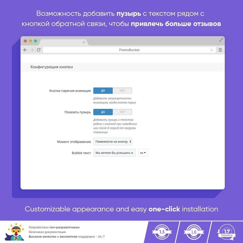 module - Отзывы клиентов - ОБРАТНАЯ СВЯЗЬ с клиентом - Cбор Важной Информации - 3