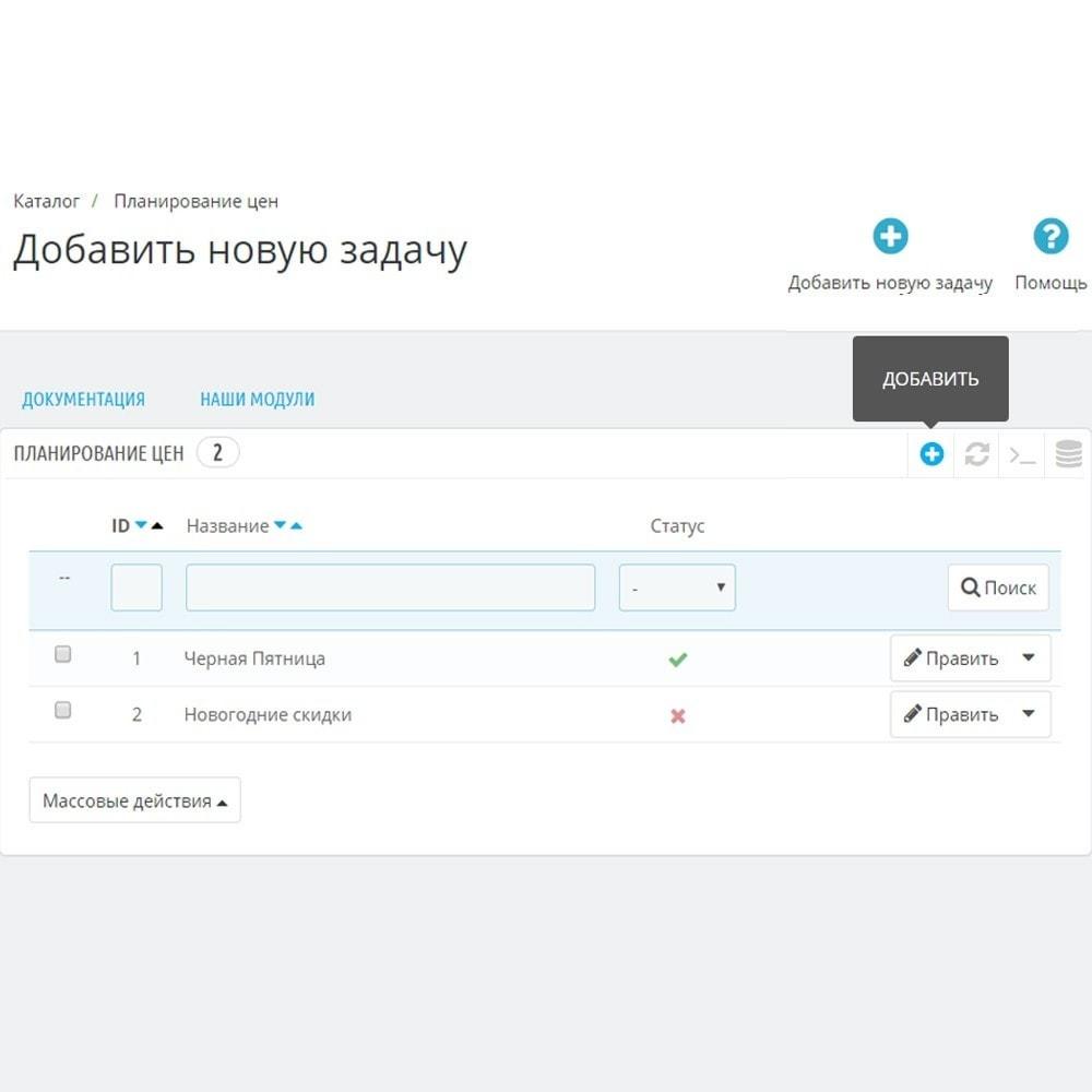 module - Управление ценами - Планирование цен - 2