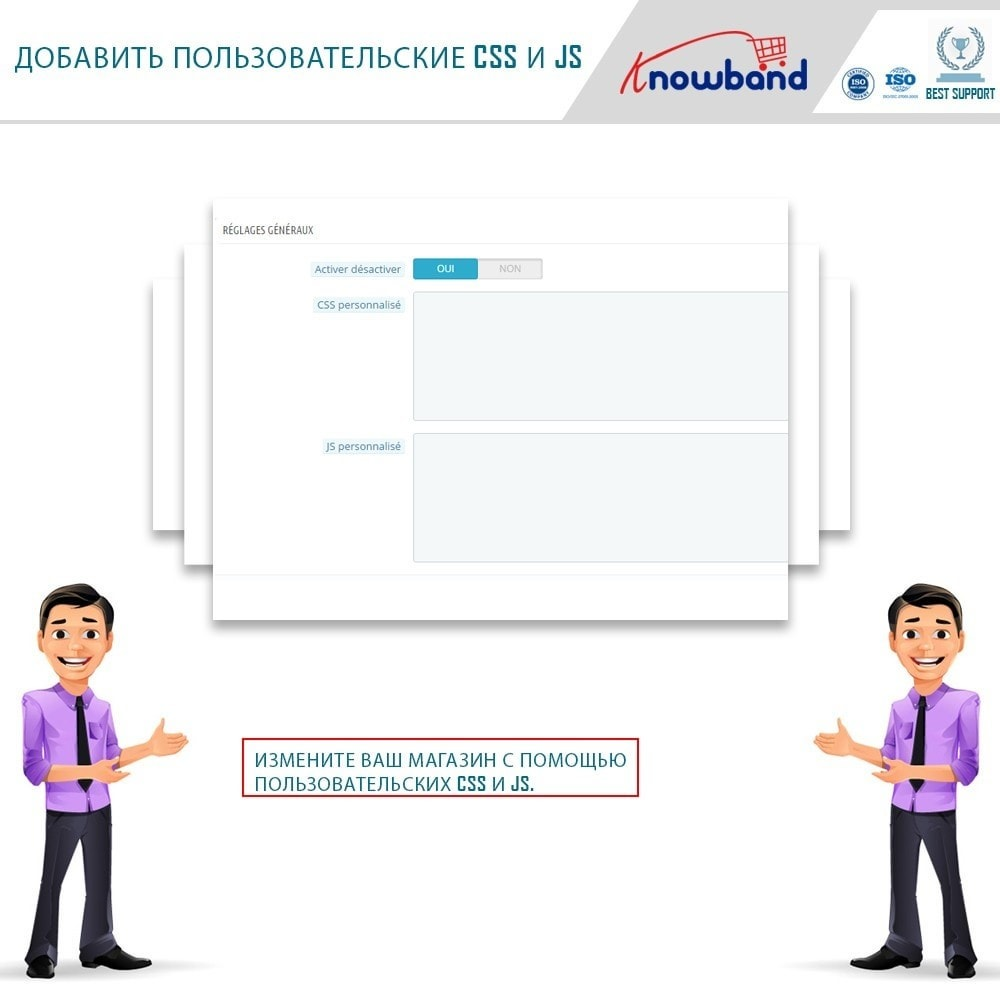 module - Адаптация страницы - Knowband - Custom CSS and JS - 2