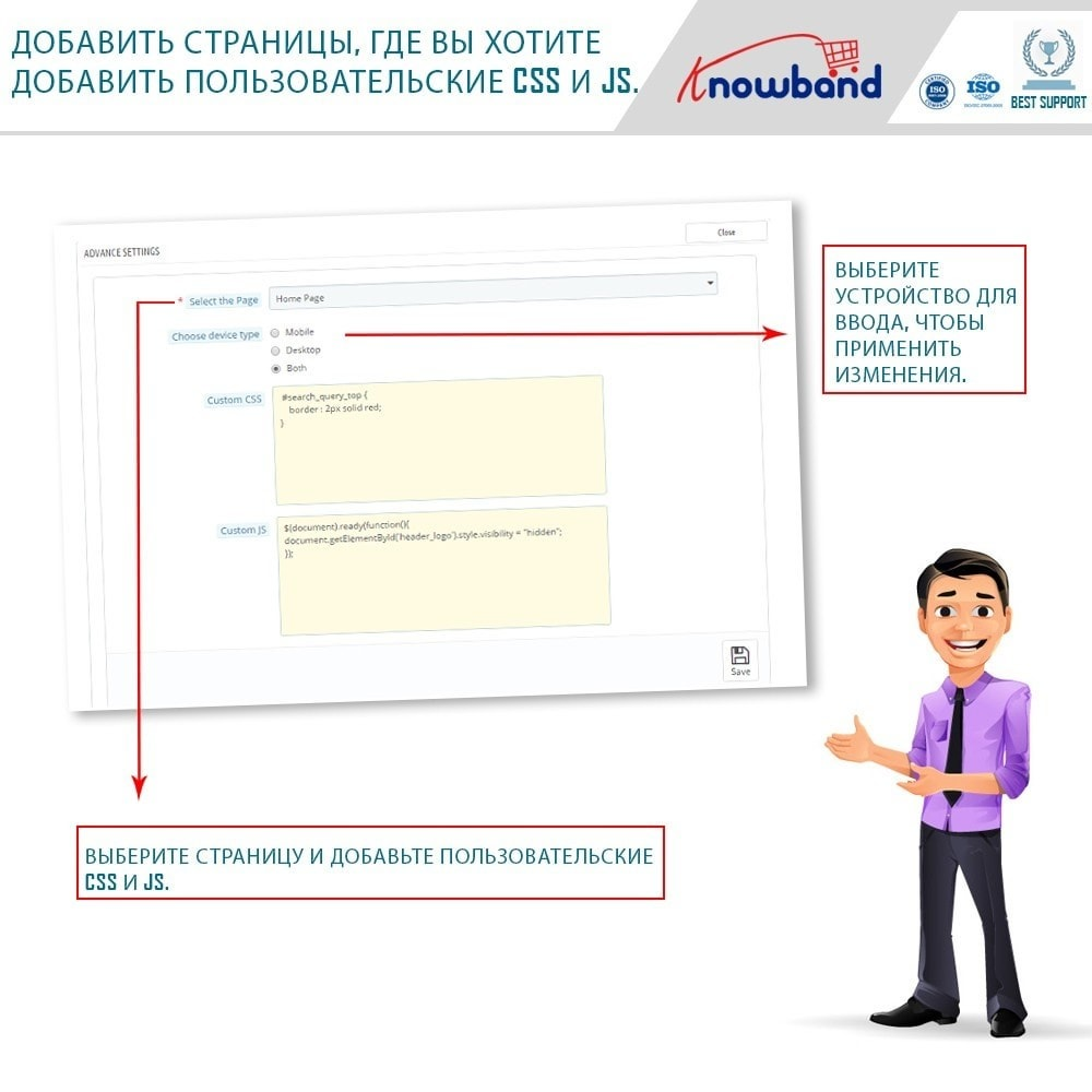 module - Адаптация страницы - Knowband - Custom CSS and JS - 4