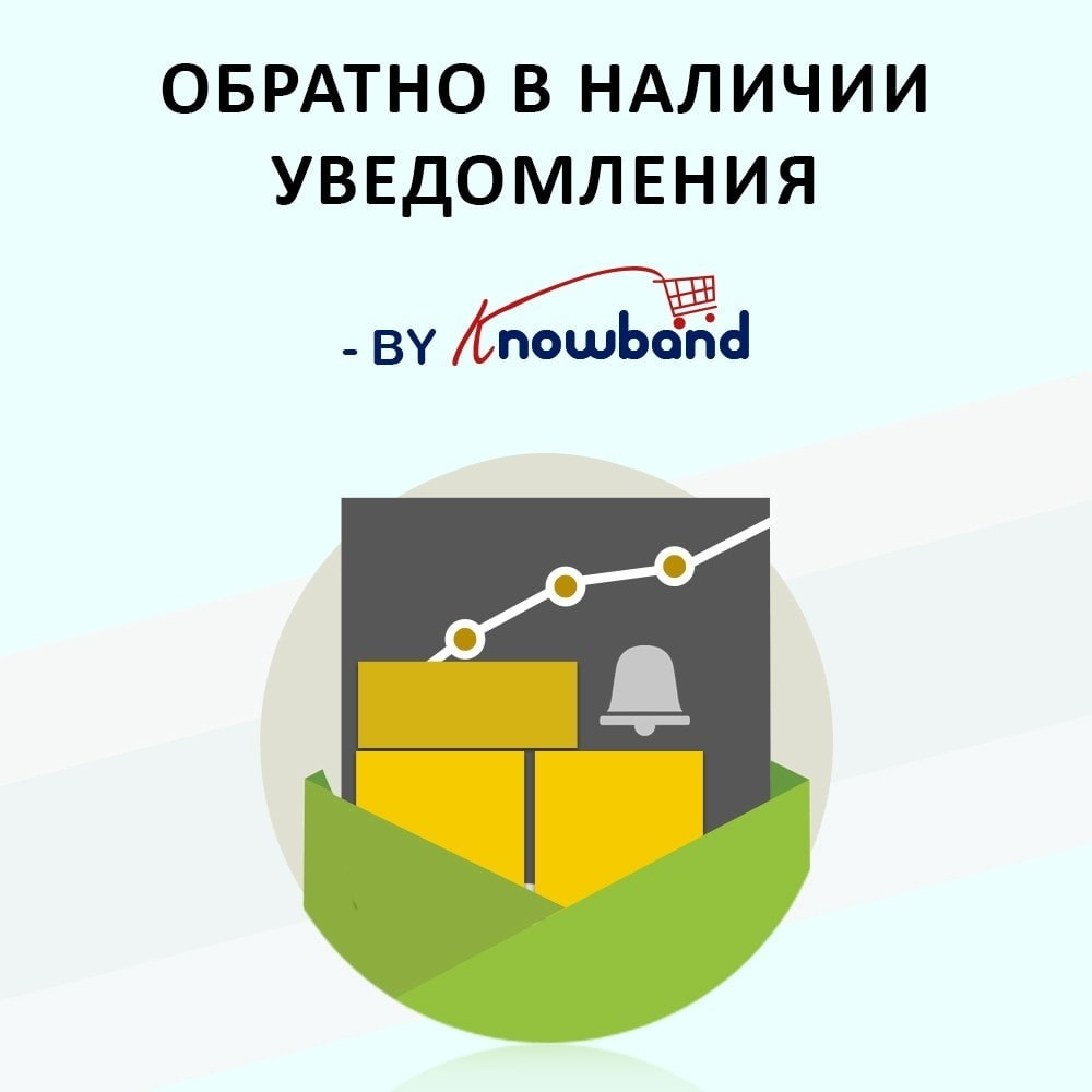 module - электронные письма и уведомления - Knowband - Back in Stock Notification - 1