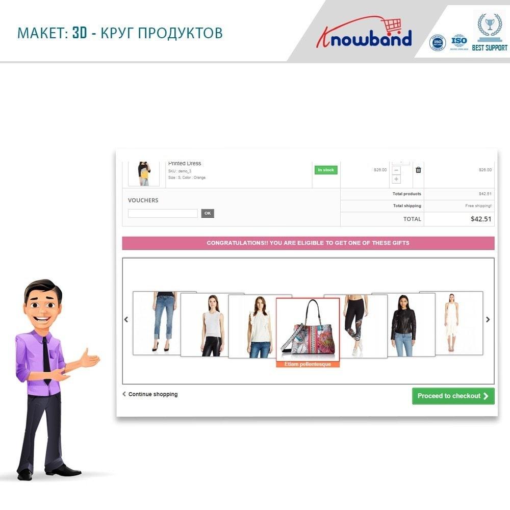 module - Акции и Подарки - Knowband - Gift the product - 2