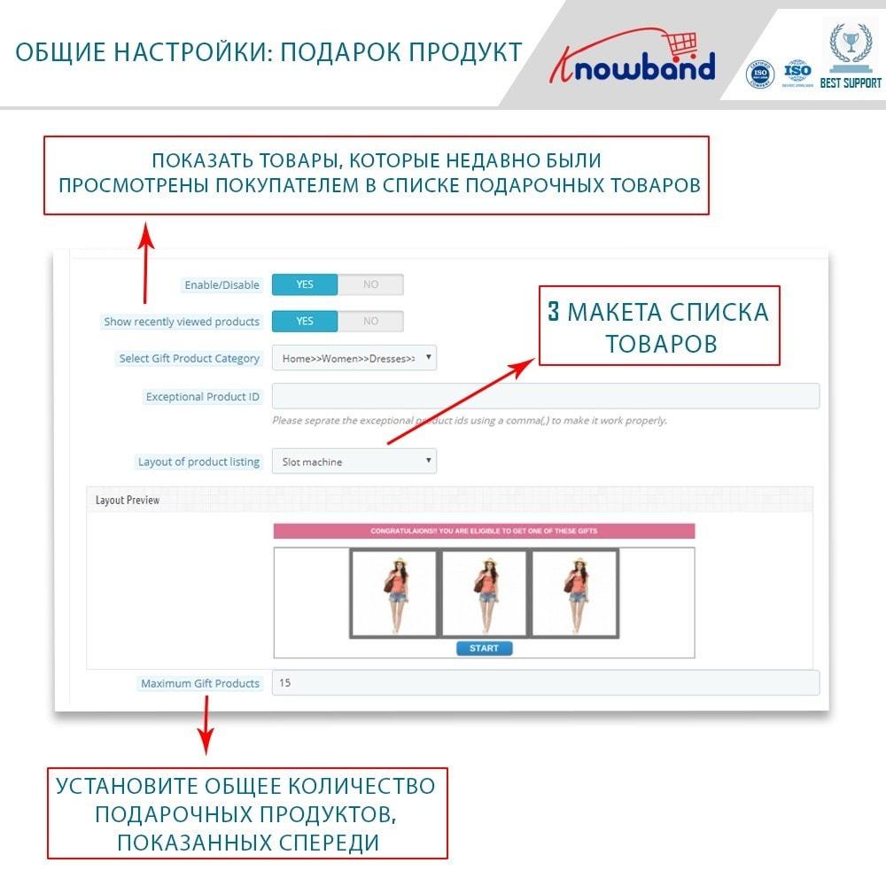 module - Акции и Подарки - Knowband - Gift the product - 5