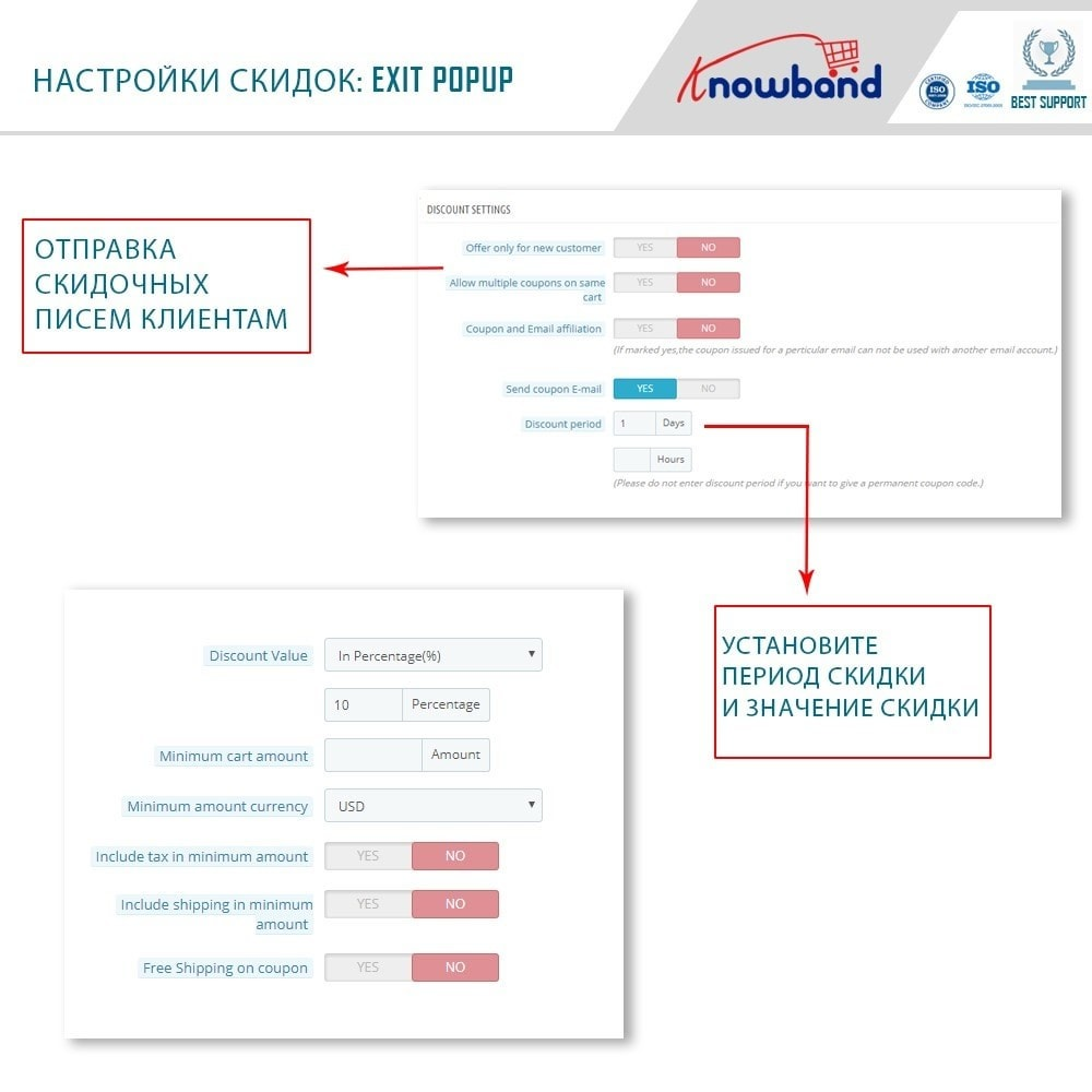 module - Перенаправление и Брошенные корзины - Knowband - Exit Popup (Email Subscription) pop up - 4