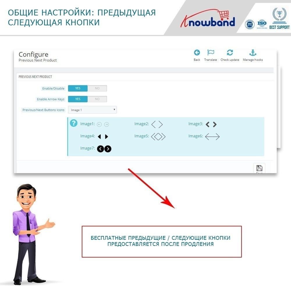 module - Инструменты навигации - Previous Next buttons on product page - 4