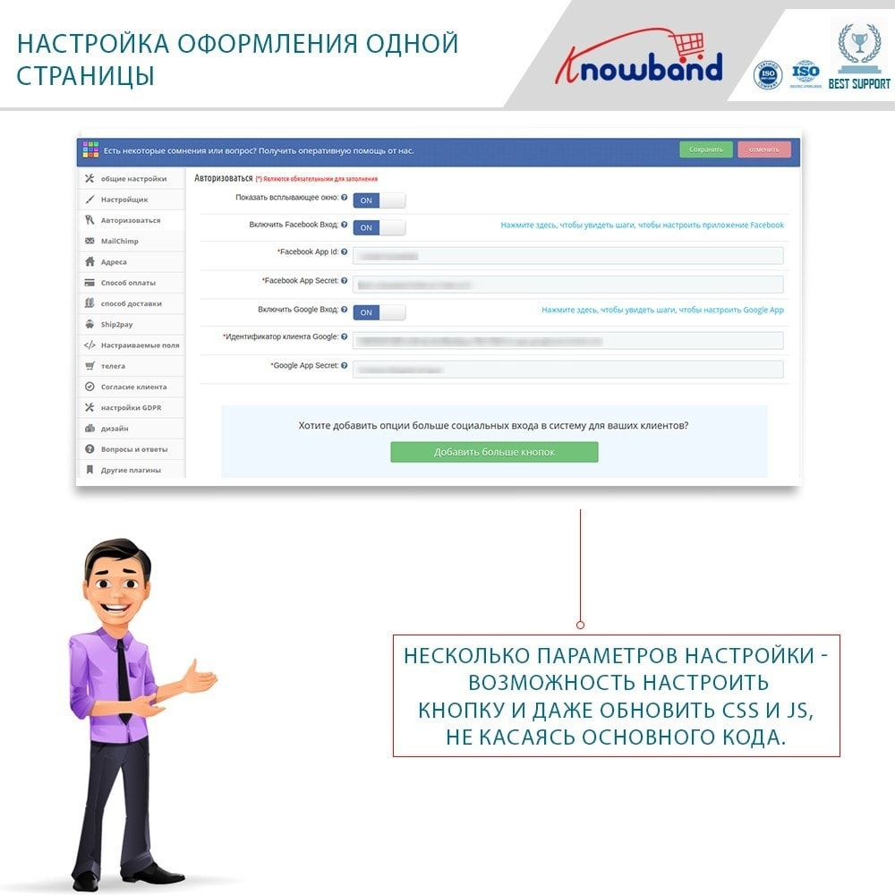 module - Процесс заказа - One Page Checkout, Social Login & Mailchimp - 4