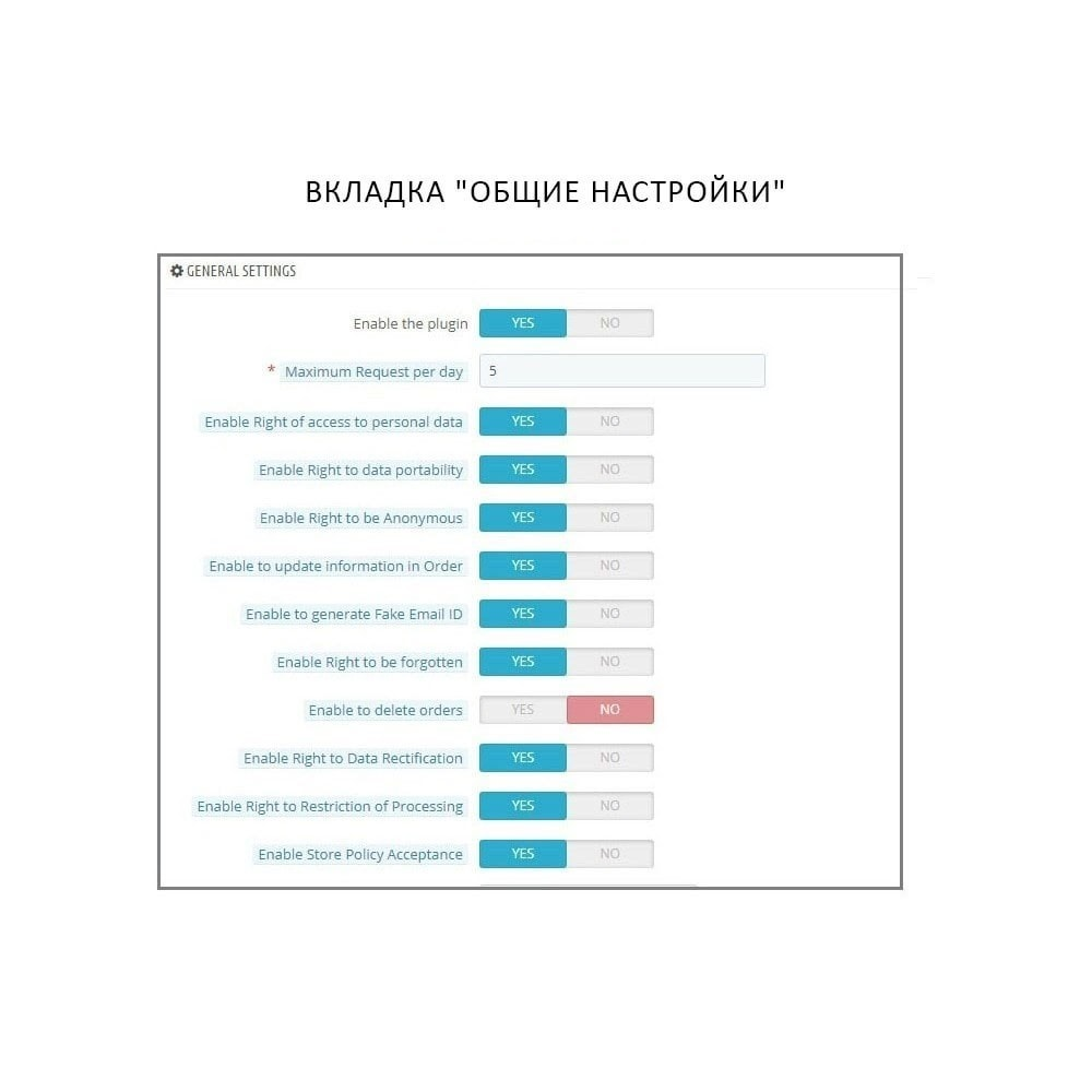 module - Администрация - Knowband - GDPR - Rights of Individuals - 6