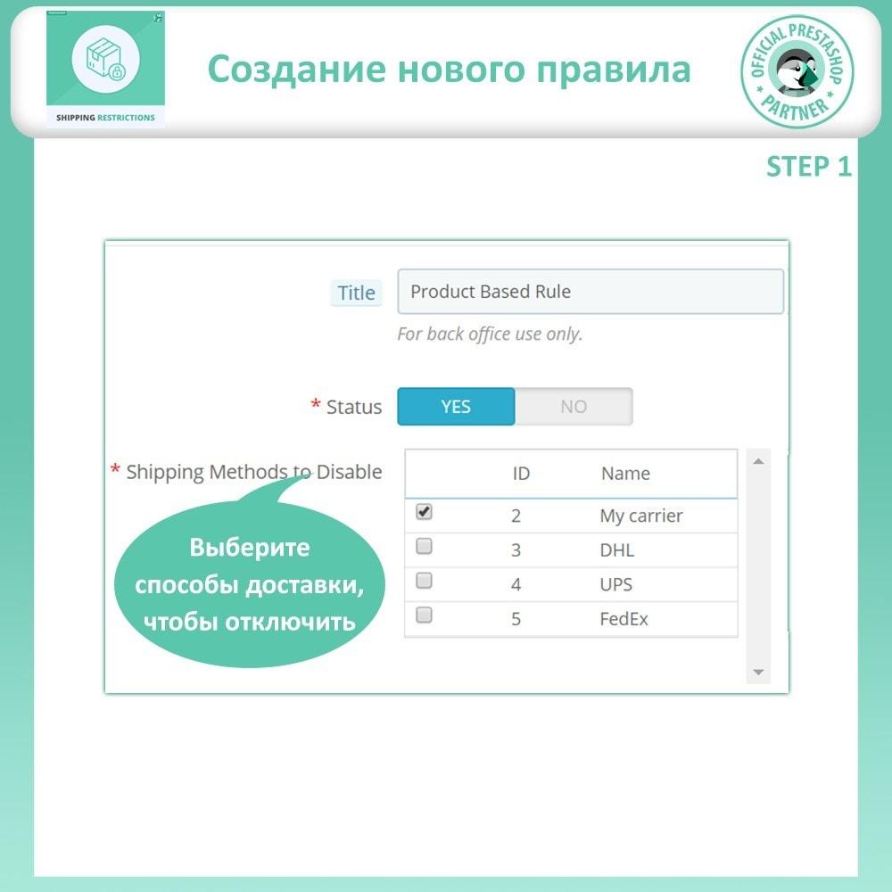 module - Доставка и логистика - Restrict Shipping Methods - 4