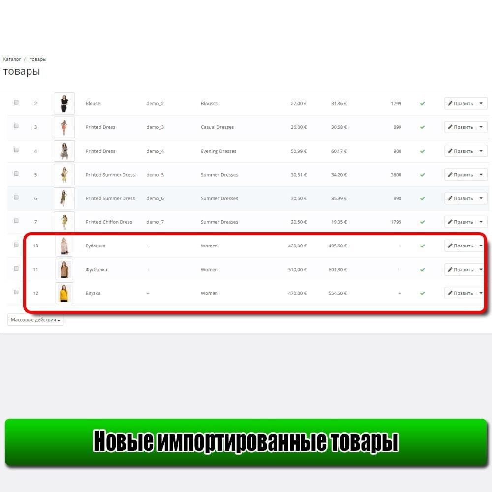 module - Импорт и Экспорт данных - Импорт товаров из Microsoft Excel Lite версия - 7