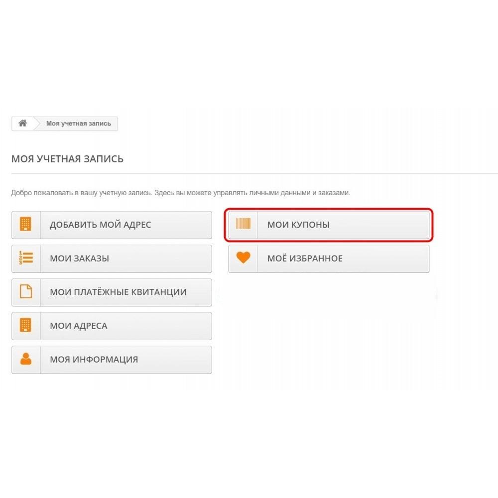 module - Купоны на скидку для социальных сетей - Мульти купоны - 2