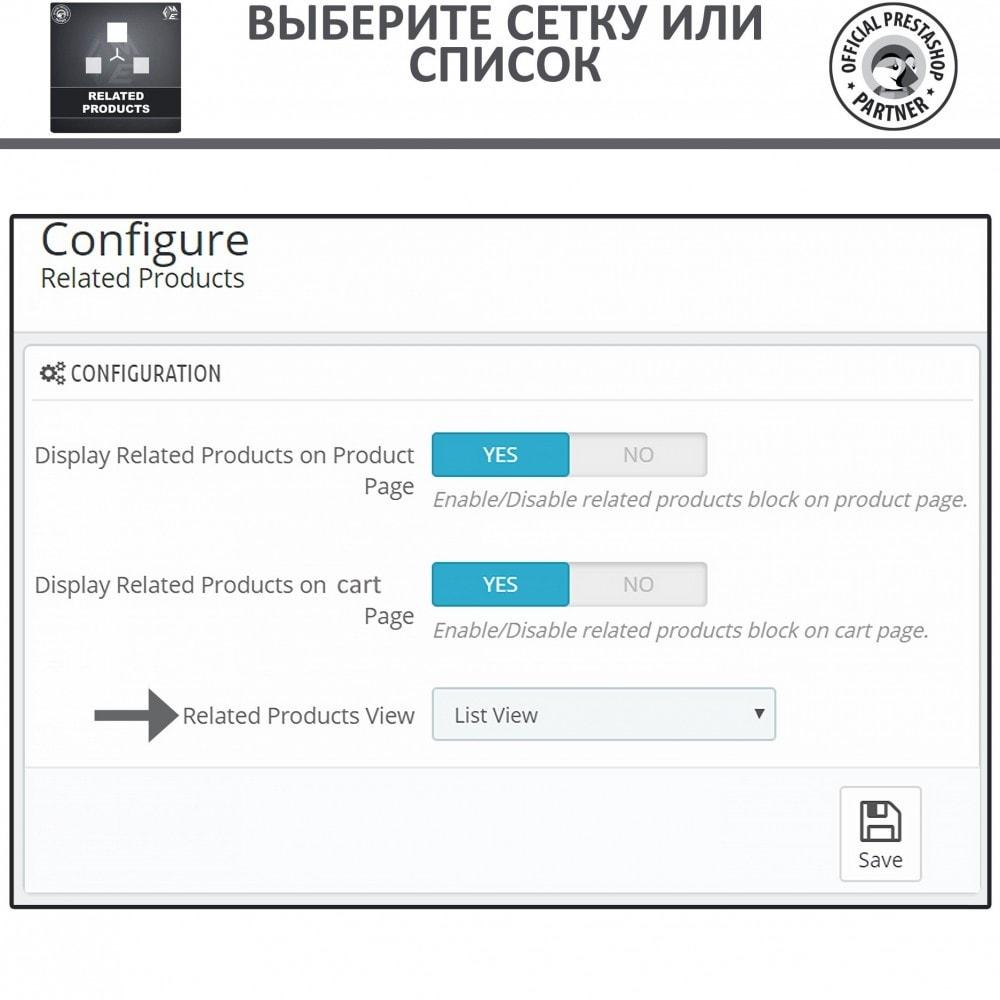 module - Перекрестные продажи и Создание комплектов - Отзывчивые Похожие товары Карусель Модуль - 5