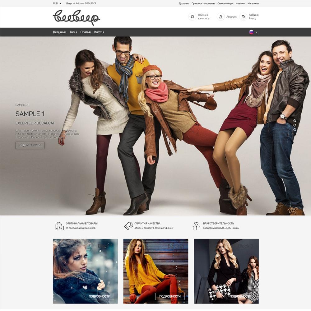 theme - Мода и обувь - Beep магазин стильной одежды - 2