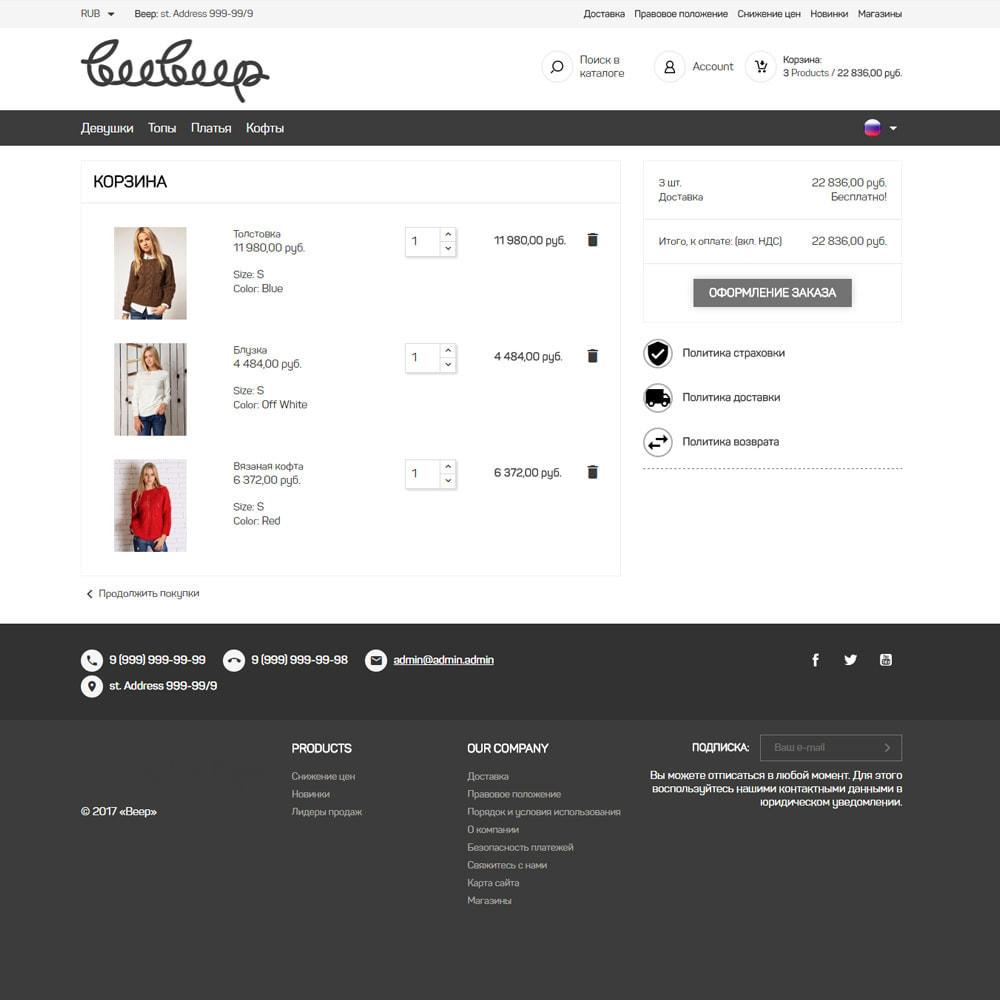 theme - Мода и обувь - Beep магазин стильной одежды - 7