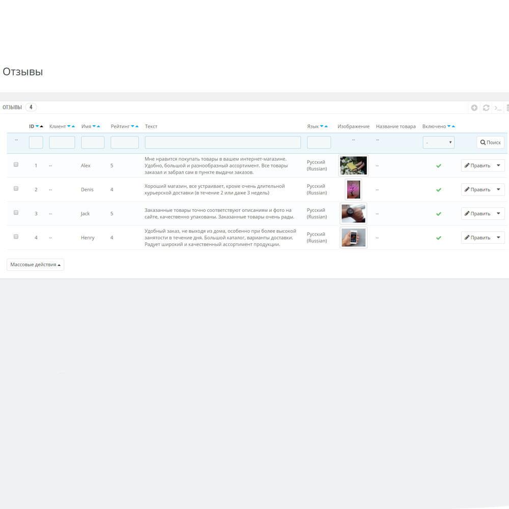 module - Отзывы клиентов - Отзывы о вашем магазине / товарах - 9