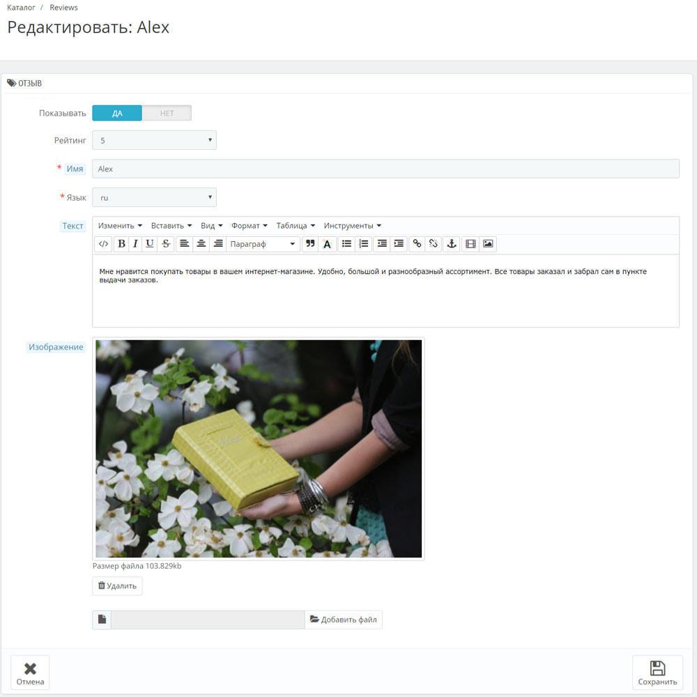 module - Отзывы клиентов - Отзывы о вашем магазине / товарах - 10