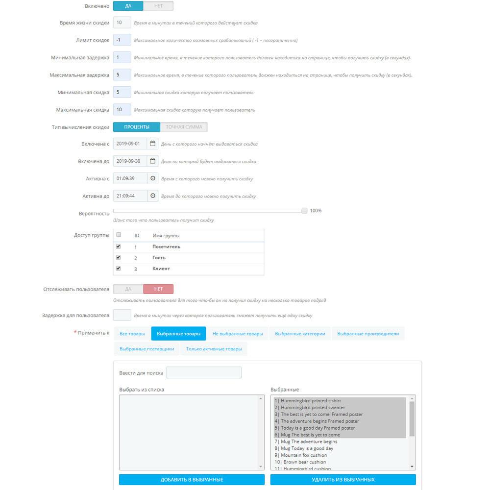 module - Закрытых и рекламных распродаж - Автоматические скидки для каждого покупателя - 5