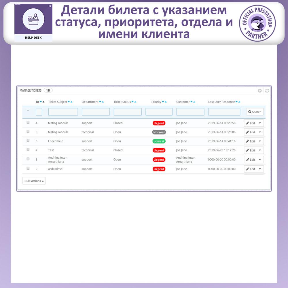 module - Послепродажное обслуживание - Служба поддержки - системы поддержкой клиентов - 9