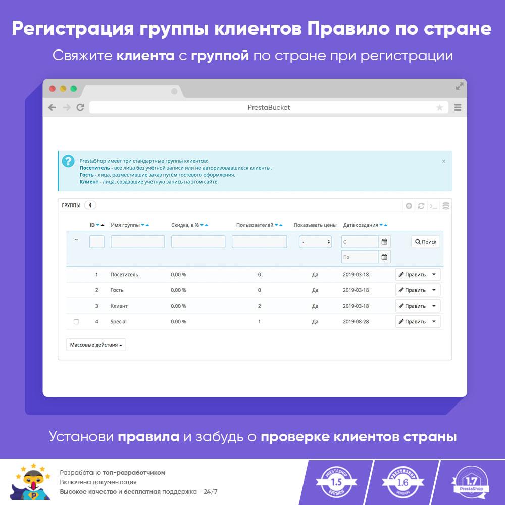 module - Управления учетными записями клиентов - Регистрация группы клиентов Правило по стране - 1