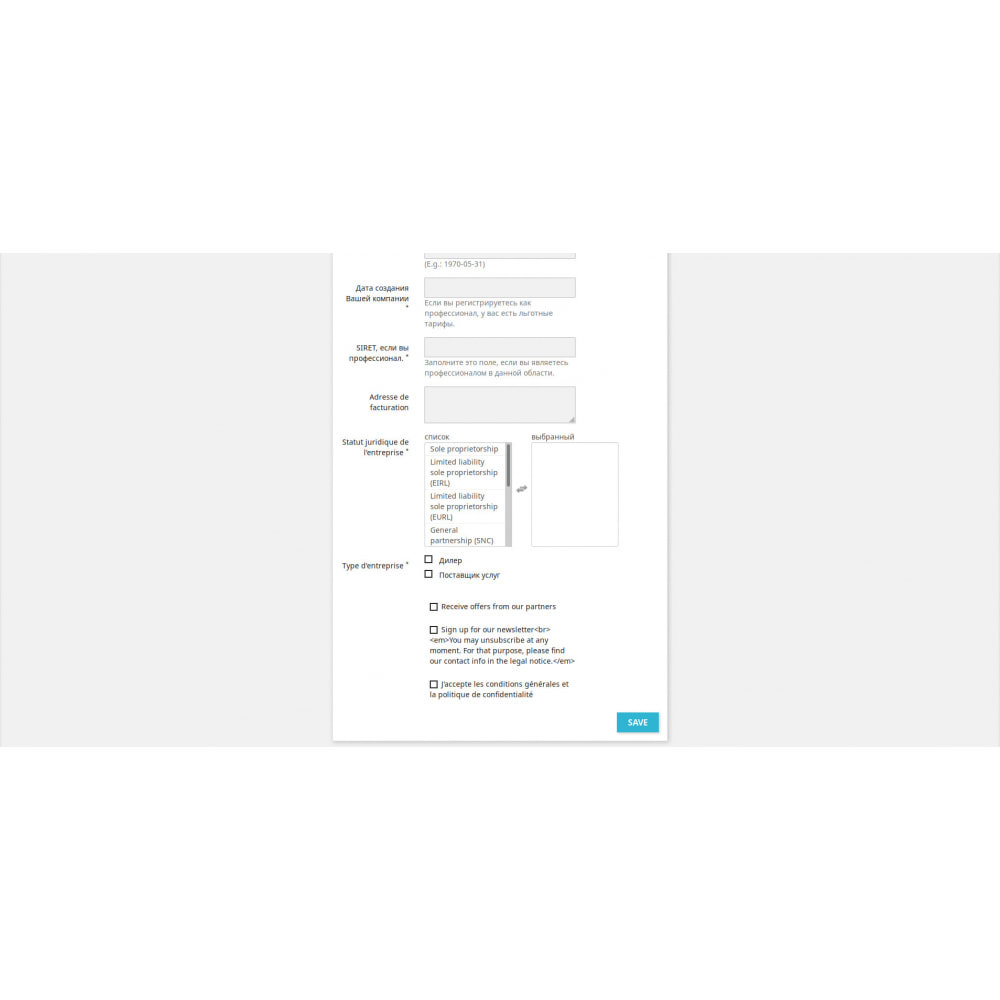 module - Pегистрации и оформления заказа - Пользовательские поля регистрации - 4