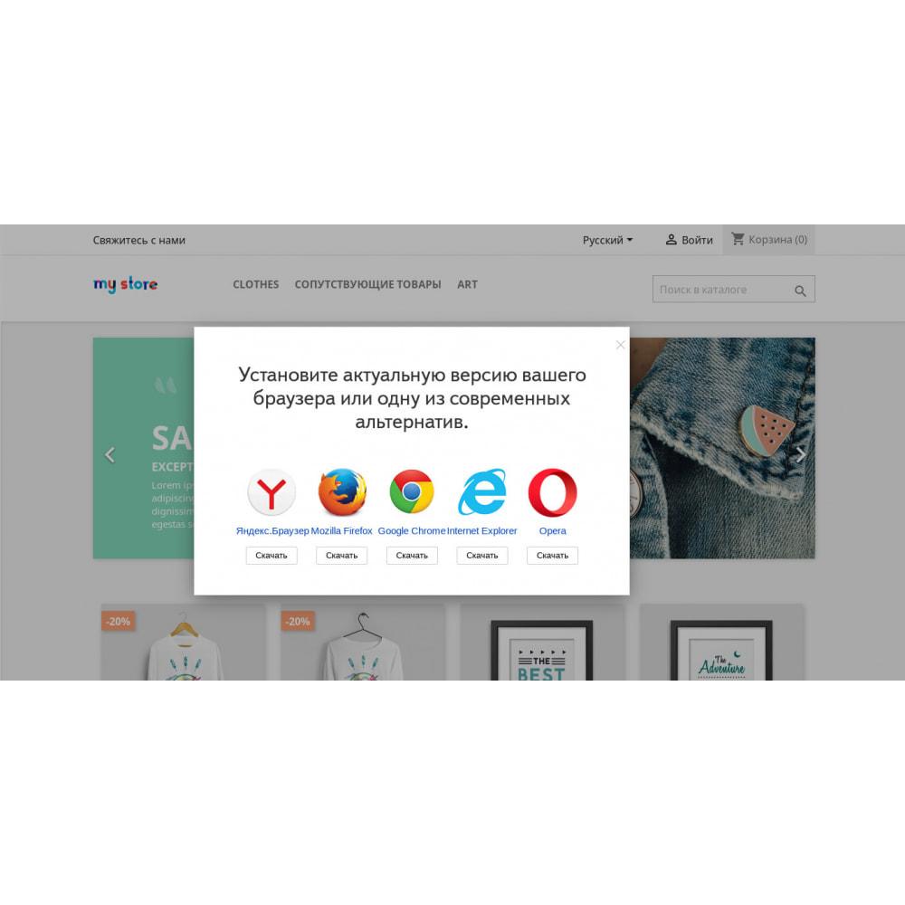 module - электронные письма и уведомления - Определение устаревших браузеров - 2