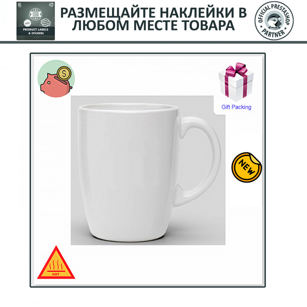 module - Бейджи и Логотипы - Лейблы и Стикеры продукта - 5
