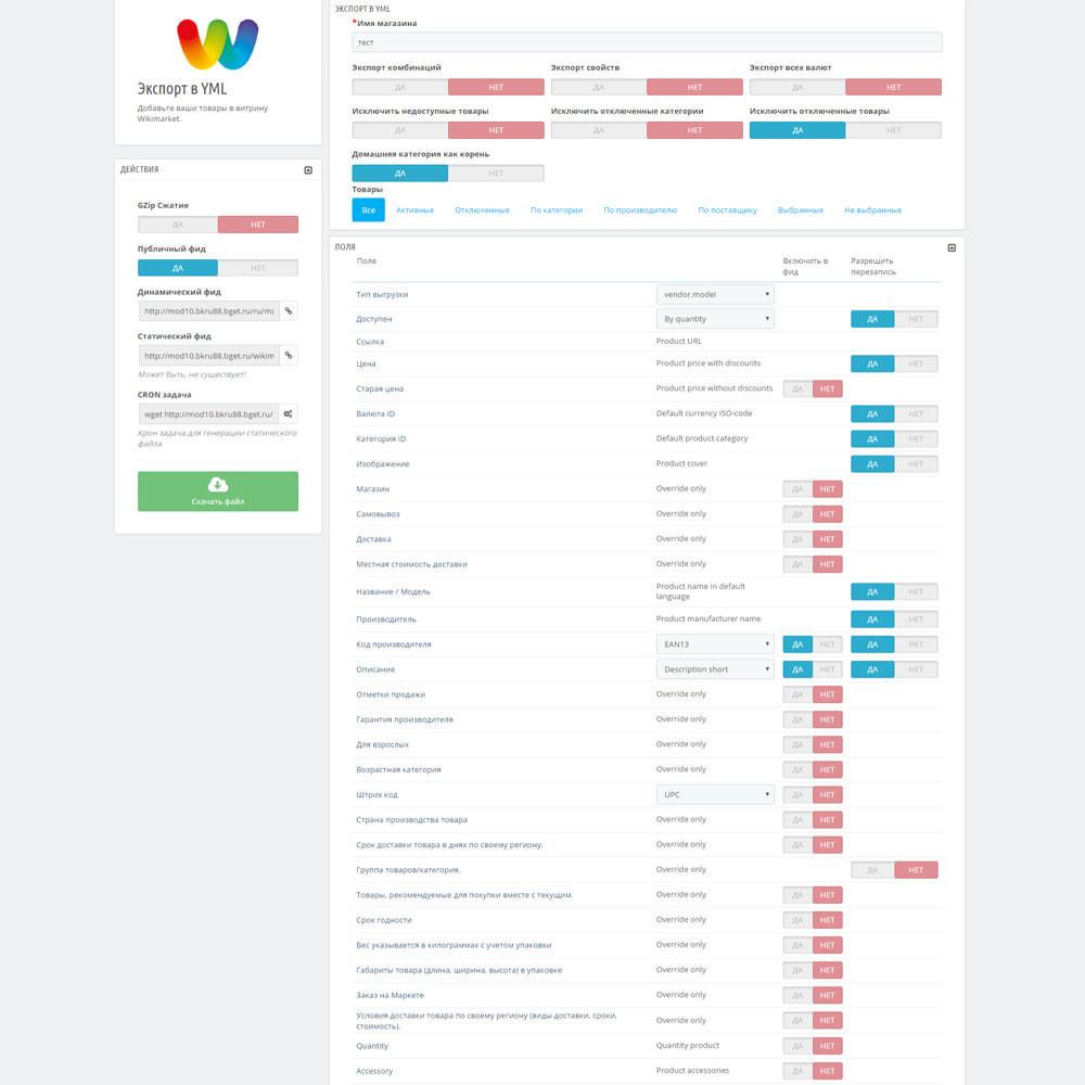 module - Торговая площадка - Интеграция с Wikimart - 4
