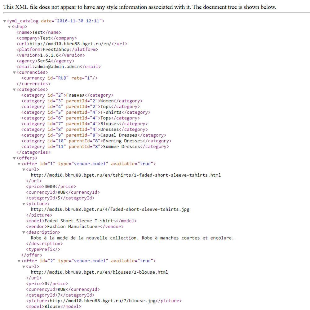 module - Platforma handlowa (marketplace) - Integracja z Wikimart - 3