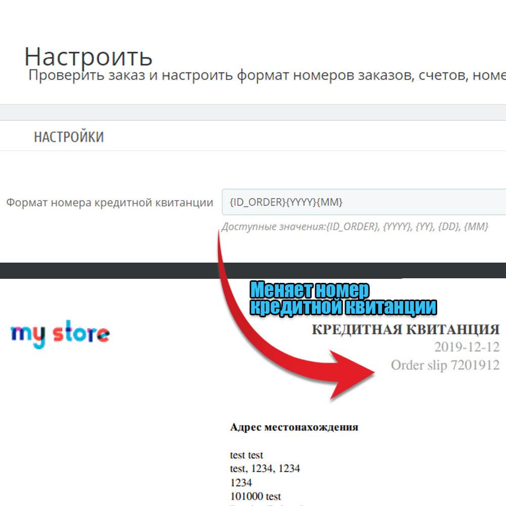 module - Pегистрации и оформления заказа - Проверка заказа и пользовательского номера заказа - 5