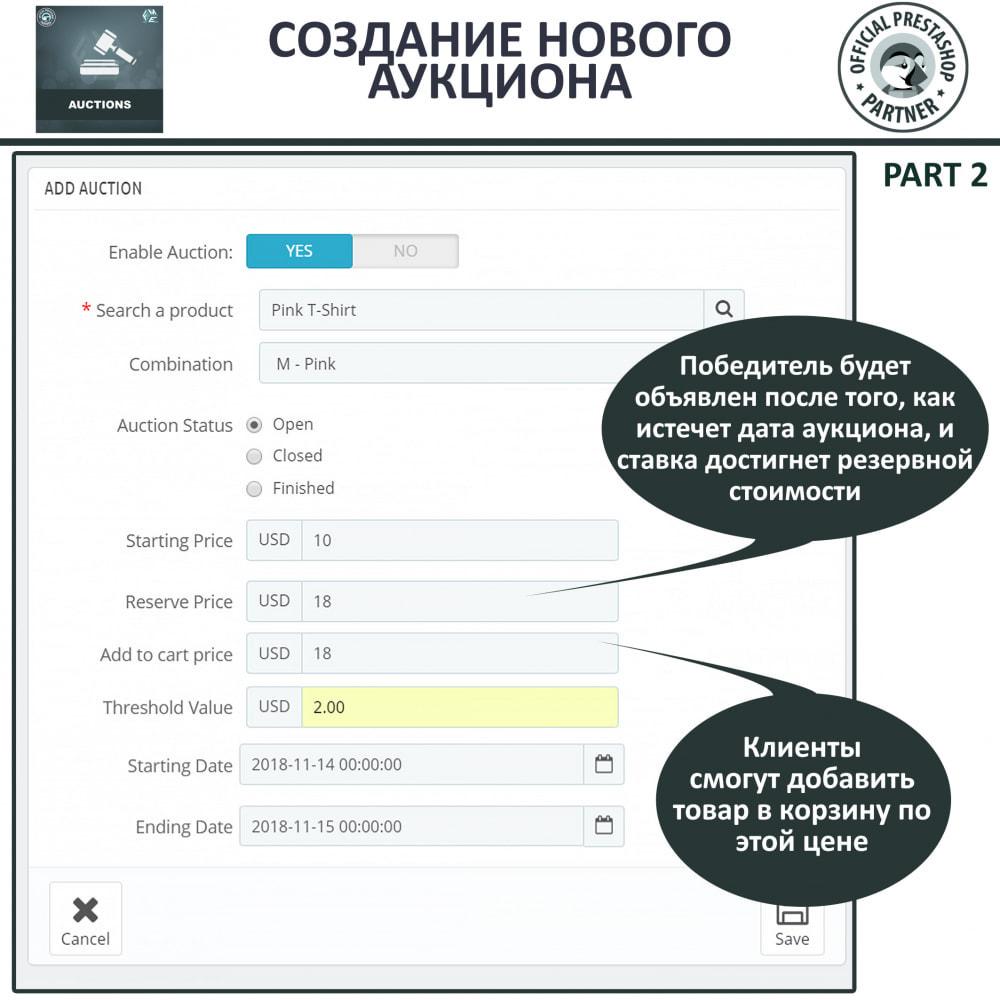 module - Создать сайт аукционов - Про Аукцион, Система Онлайн аукционов и торгов - 7