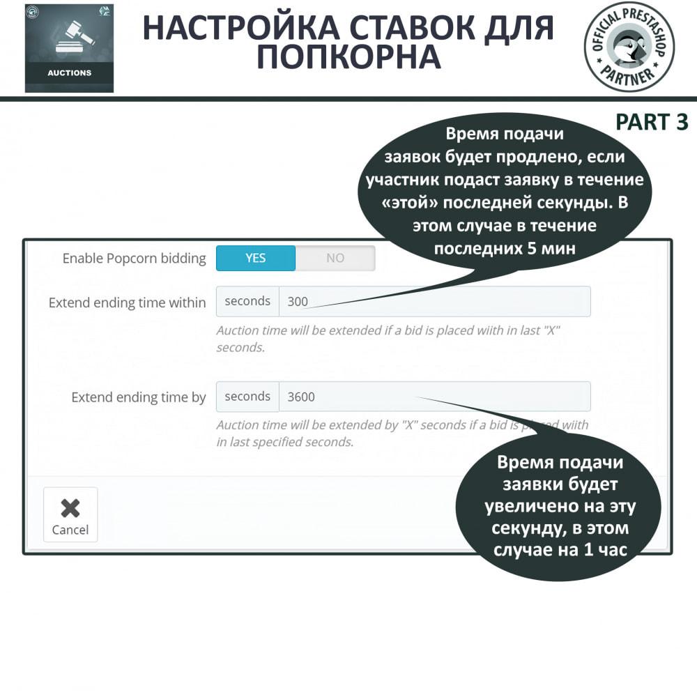 module - Создать сайт аукционов - Про Аукцион, Система Онлайн аукционов и торгов - 8