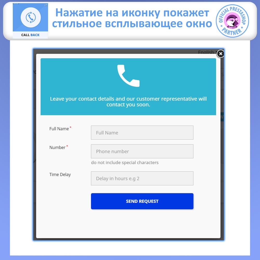 module - Поддержка и онлайн-чат - CallBack-фиксированная плавающая форма обратного звонка - 3