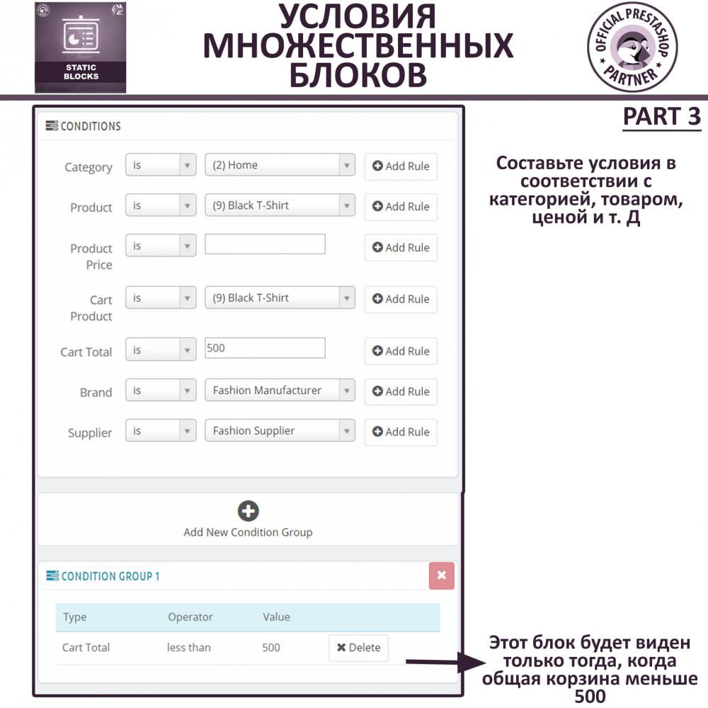 module - Блоки, вкладки и Баннеры - Пользовательские блоки HTML, Text, Banner & Media - 9