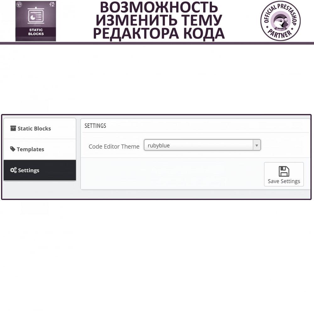 module - Блоки, вкладки и Баннеры - Пользовательские блоки HTML, Text, Banner & Media - 14