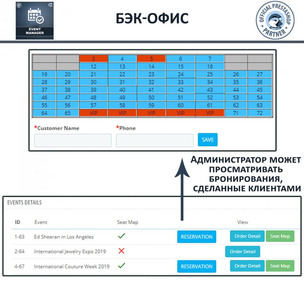 module - Аренды и бронирования - Менеджер событий, создание событий и продажа билетов - 11