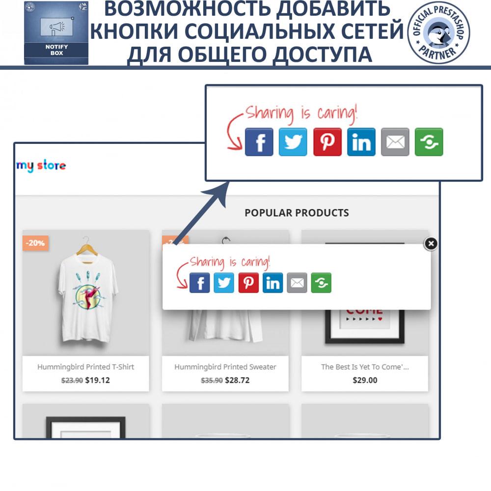 module - Всплывающие окна - Всплывающие промо и уведомления - 8