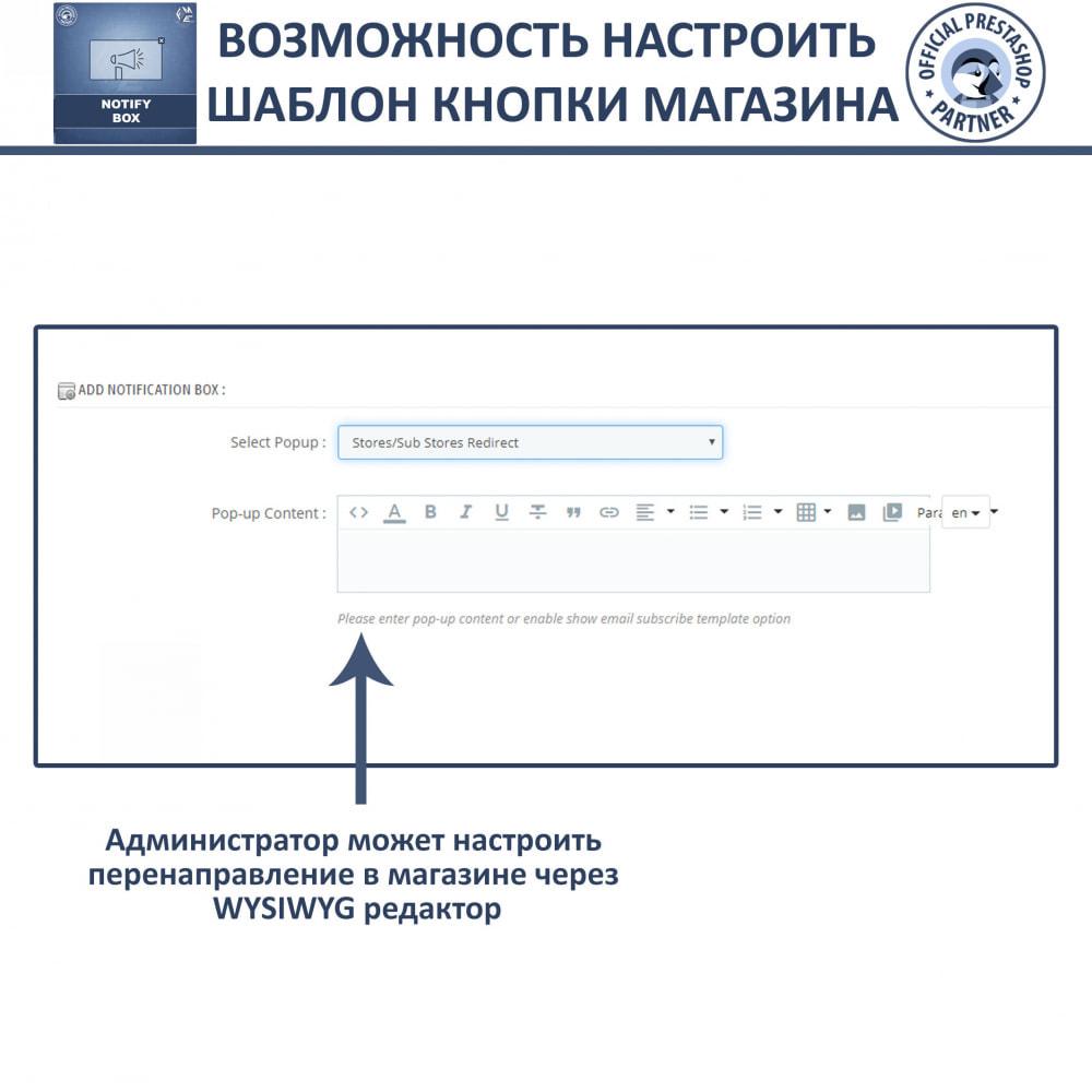 module - Всплывающие окна - Всплывающие промо и уведомления - 18