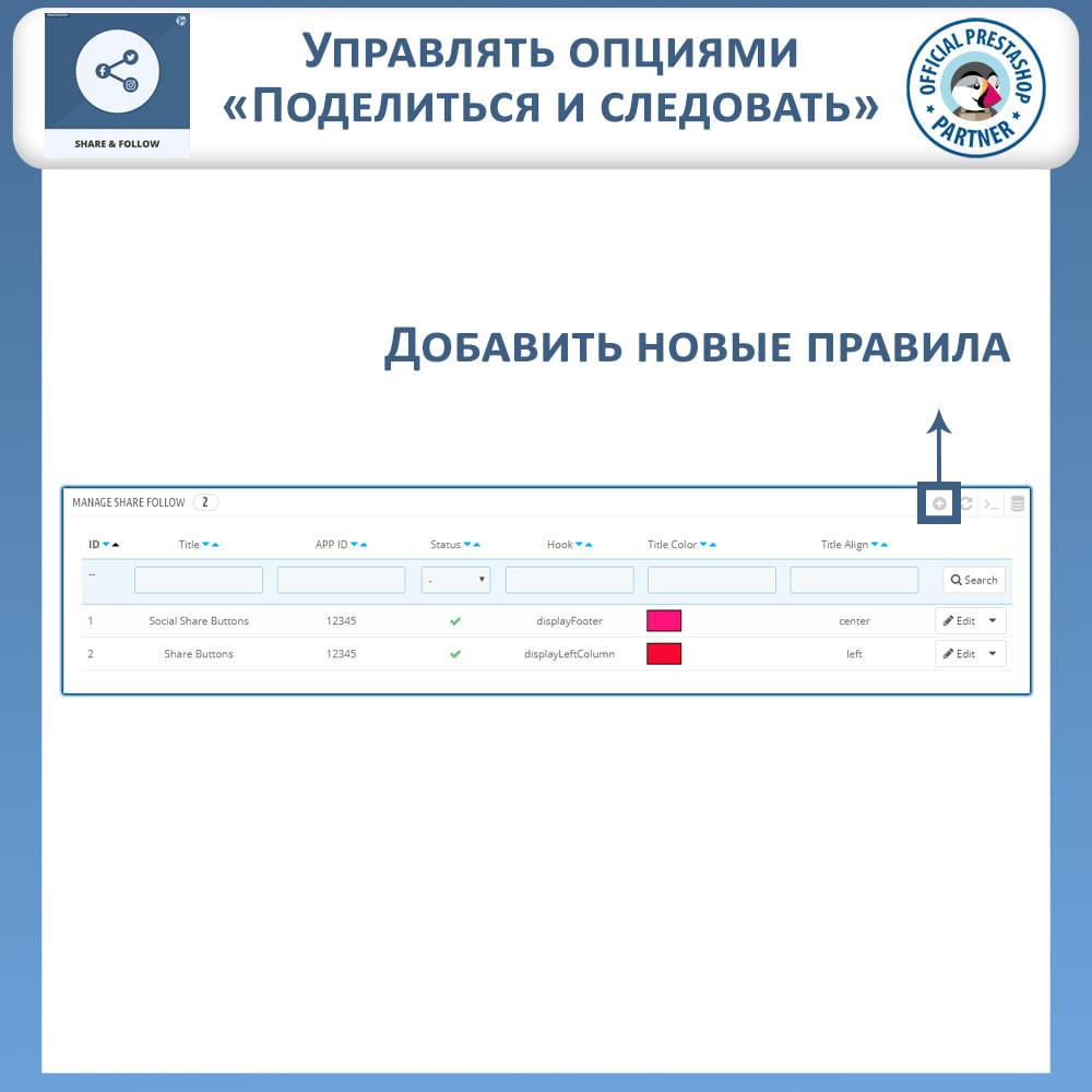 module - Кнопки 'Рассказать друзьям' и комментариев - Поделиться и следовать - виджет в социальных сетях - 8