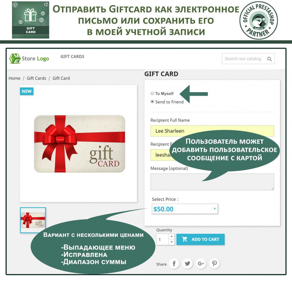 module - Список желаний и Подарочный купон - Подарочная карта - 3